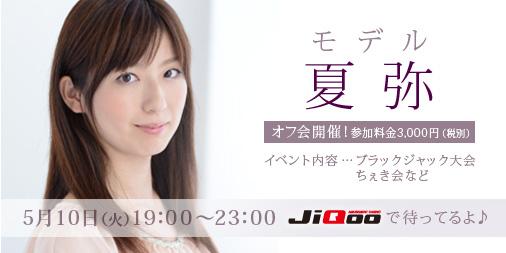 JIQOO160510natsumi2