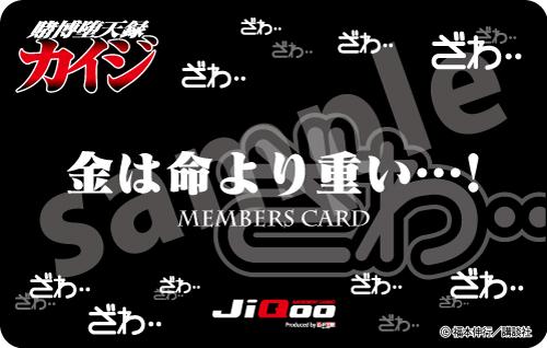 KAIJImemberscard