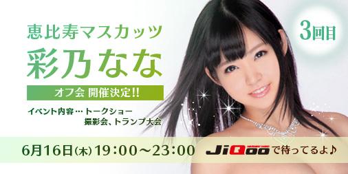 JIQOO160616ayano