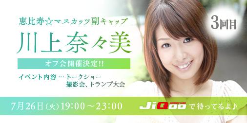JIQOO160726kawakami