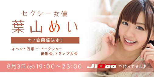 JIQOO160803hayamanew