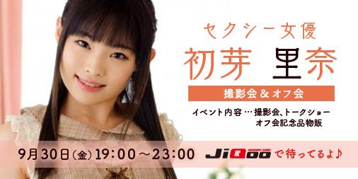 JIQOO160930hatsume