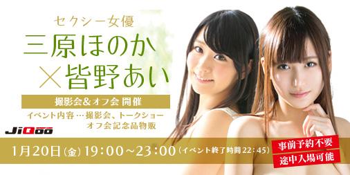 JIQOO170120miharaminano