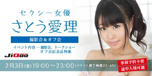 JIQOO170203sato