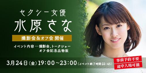 JIQOO170324mizuhara