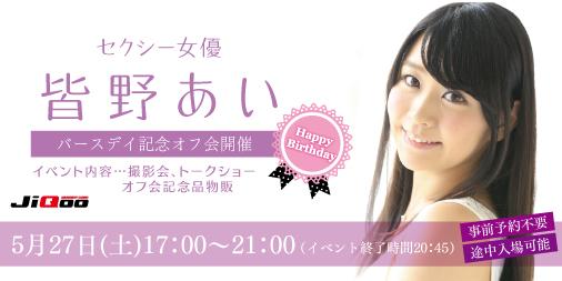 minano_banner
