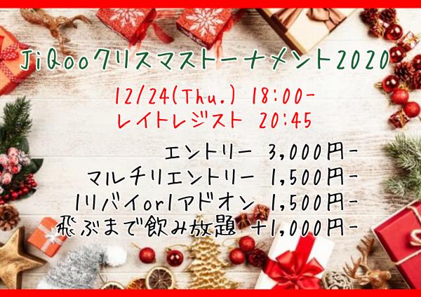 クリスマストナメ2020